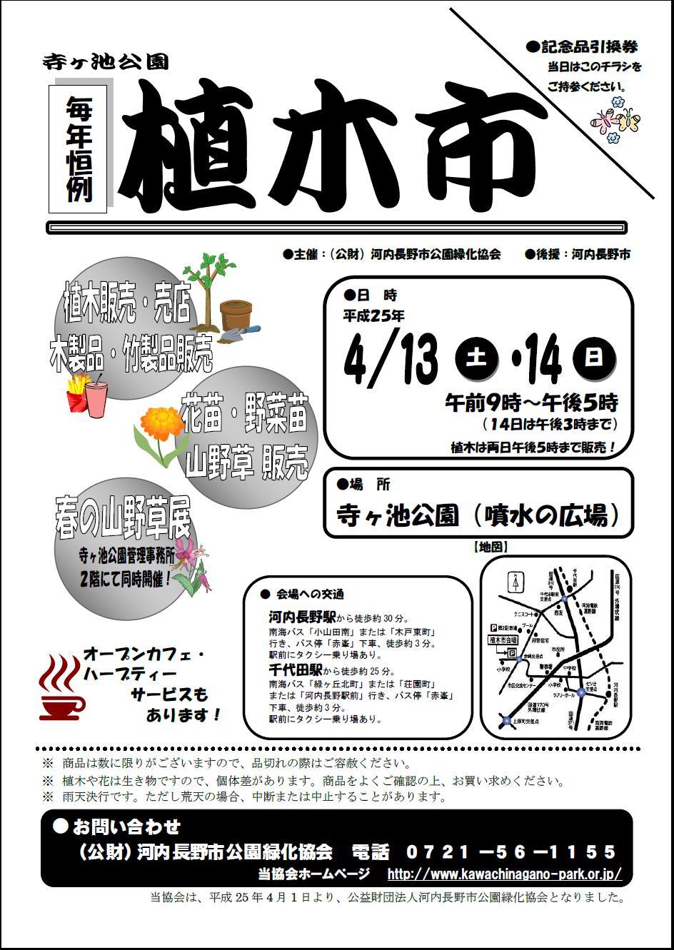 4月13日・14日開催